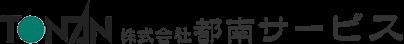 東京都目黒区の都南サービスは、車検・点検・修理・整備を行っております。